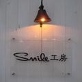 株式会社Smile工房