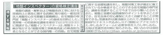 20120929_spo.jpg